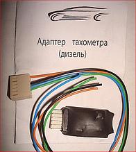 Адаптер тахометров для подключения к дизельным двигателям