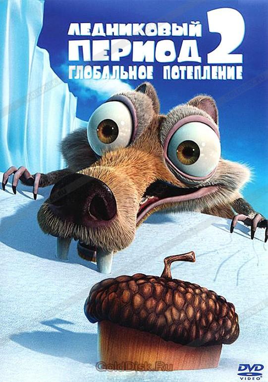 DVD-диск Ледниковый период 2. Глобальное потепление (США, 2006)
