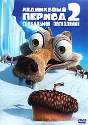 DVD-диск Льодовиковий період 2. Глобальне потепління (США, 2006)