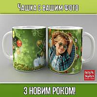 """Чашка с фото """"З Новим Роком!"""""""