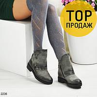 Женские зимние ботинки с молнией, серого цвета / полусапоги женские нубук, на низком каблуке, стильные