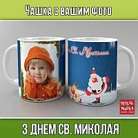 "Чашка с фото ""З Днем Св. Миколая"""