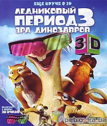 DVD-диск Льодовиковий період 3: Ера динозаврів 3D (США, 2009)