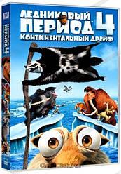 DVD-диск Льодовиковий період 4: Континентальний дрейф (США, 2012)