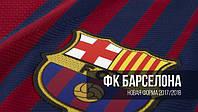 Форма и одежда футбольного клуба Барселона Испания (FC Barselona),  новый сезон 2017/2018
