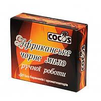 Натуральное мыло африканское черное, Cocos, 100 г