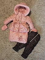 Зимний детский комбинезон для девочки тройка,мешок,мех под овчину