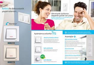 Schneider Electric серия Asfora крем