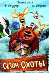 DVD-мультфільм Сезон полювання (США, 2006)