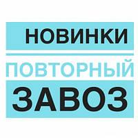 Новинки и повторный завоз по Vivatricko