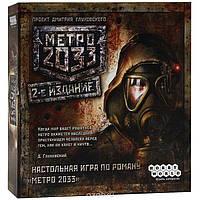 Метро 2033 (2-е издание) настольная игра