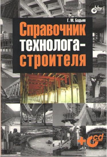 Справочник технолога-строителя  (+ CD)
