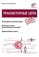 Транзисторные цепи