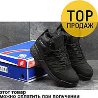 Мужские зимние кроссовки New Balance, черного цвета / кроссовки мужские Нью Беланс, кожаные, с мехом, модные