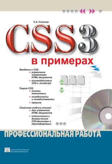 CSS 3 в примерах  Профессиональная работа