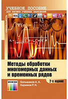 Методы обработки многомерных данных и временных рядов  Учебное пособие для вузов