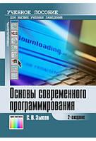 Основы современного программирования. Разработка гетерогенных систем в Интернет-ориентированной среде