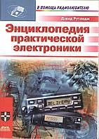 Энциклопедия практической электроники. В помощь радиолюбителю.