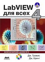 LabVIEW для всех - 4-е изд.
