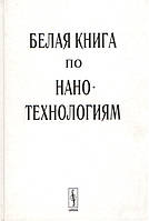 Белая книга по нанотехнологиям. Исследования в области наночастиц, наноструктур и нанокомпозитов в РФ