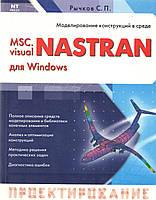 Проектирование и моделирование  MSC visualNastran для Windows