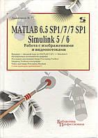 MATLAB 6.5 SP1/7/7 SP1 + Simulink 5/6. Работа с изображениями и видеопотоками