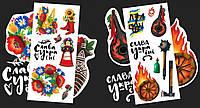 """Светоотражающие наклейки для декора рюкзаков Blick-Blick. Набор фигурных наклеек """"Любіть Україну"""""""