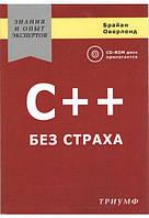 C++ без страха (+CD на сайте)