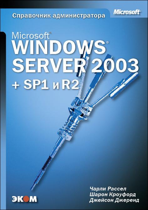 Microsoft Windows Server 2003 + SP1 и R2. Справочник администратора
