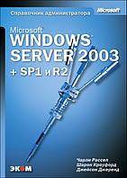 Microsoft Windows Server 2003 + SP1 и R2. Справочник администратора, фото 1