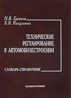 Техническое регулирование в автомобилестроении. Словарь-справочник