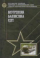 Внутренняя баллистика РДТТ. Справочная библиотека разработчика-исследователя