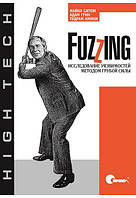 Fuzzing: исследование уязвимостей методом грубой силы
