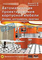 Автоматизация проектирования корпусной мебели: основы, инструменты, практика (+ CD)