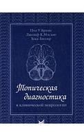 Топическая диагностика в клинической неврологии