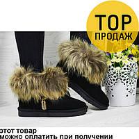 Женские низкие угги с мехом, черного цвета / угги короткие женские замша, теплые, модные