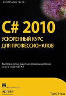 C# 2010. Ускоренный курс для профессионалов