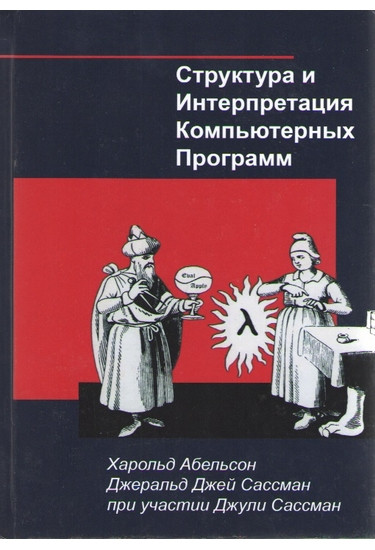 Структура и Интерпретация Компьютерных Программ 2-е издание