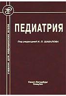 Педиатрия Учебник для медвузов изд.5