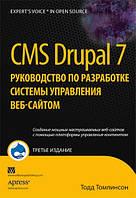 CMS Drupal 7. Руководство по разработке системы управления веб-сайтом