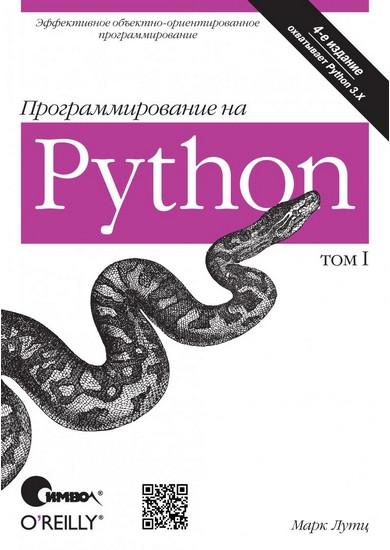 Программирование на Python 4-е издание Том 1