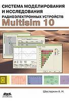 Система моделирования и исследования радиоэлектронных устройств Multisim 10