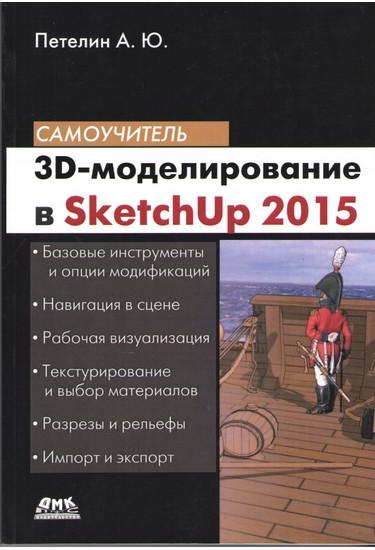 3D-моделирование в Sketch Up 2015 - от простого к сложному. Самоучитель - BALKA-BOOK книжный интернет магазин в Харькове