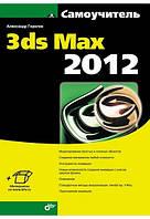 3ds Max 2012. Самоучитель