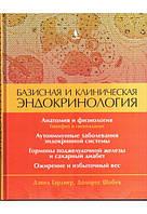 Базисная и клиническая эндокринология Книга 1
