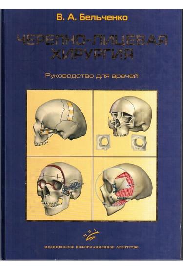 Черепно-лицевая хирургия Руководство для врачей