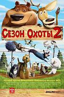 Сезон охоты 2 (DVD)