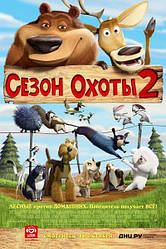 DVD-мультфільм Сезон полювання 2 (США, 2008)