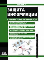 Защита информации в компьютерных системах и сетях