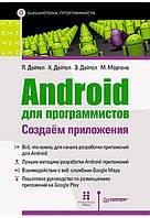 Android для программистов: создаём приложения